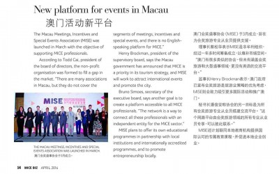 New Platform for Events in Macau